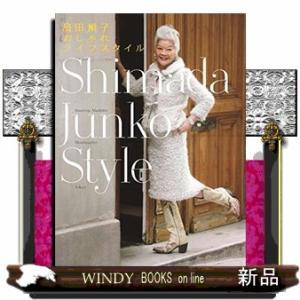 [内容]好きな服を着れば、毎日が楽しい!誰もが憧れる、島田順子スタイルを徹底的に公開。着こなしのコツ...