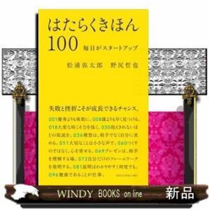 はたらくきほん100毎日がスタートアップ松浦弥太郎 / 出版社  マガジンハウス   著者  松浦弥...