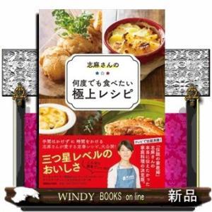 志麻さんの何度でも食べたい極上レシピ志麻 / 出版社  マガジンハウス   著者  志麻   内容: 家事代行サービス「タスカジ」で人気ナンバー1、|windybooks