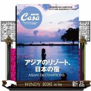 内容:【完全保存版】ASIAN DESTINATIONSアジアのリゾート、日本の宿リラックスしたいと...
