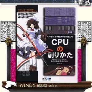 CPUの創りかた  初歩のデジタル回路動作の基本原理と製作 / 出版社-マイナビ出版