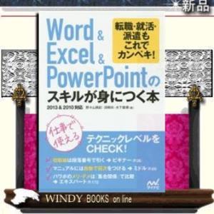 Word  Excel  PowerPointのスキルが身につく本  & / 出版社-マイナビ出版