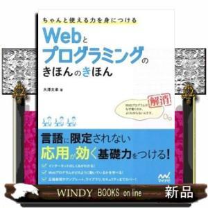ちゃんと使える力を身につけるWebとプログラミングのきほんのきほん大沢文孝 / 出版社-マイナビ出版