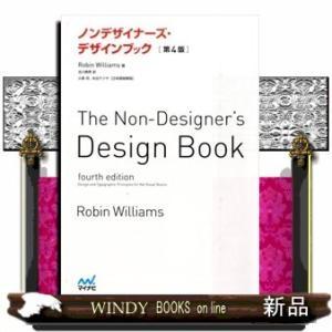 内容:デザインの「4つの基本原則」。これを知るだけで、あなたのデザインはずっとぐっと、良くなります。...