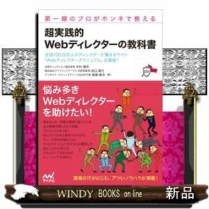 超実践的Webディレクターの教科書  第一線のプロがホンネで教える中村健太 / 出版社-マイナビ出版
