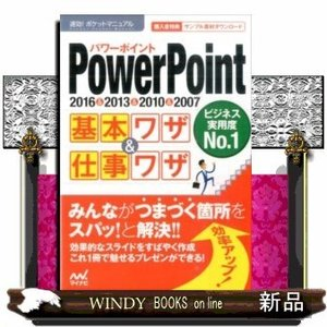 PowerPoint基本ワザ&仕事ワザ  2016&2013&2010&2007 (速効!ポケットマ...
