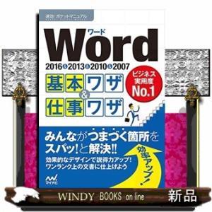 内容:ハンディサイズでいつも手元に置いて活用できるWord解説書です。 Wordは仕事の書類、学校の...
