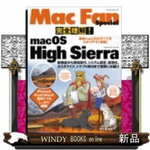 完全理解!macOS High Sierra  最新macOSのすべてをわかりやすく解説! (Mac...