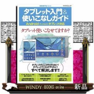 タブレット入門&使いこなしガイド  ~Android(アンドロイド)タブレット対応~ / 出版社-マ...