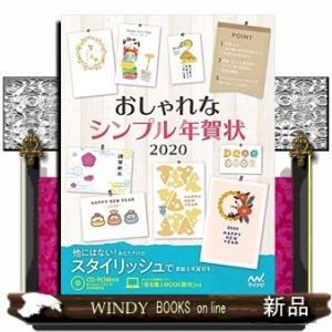 おしゃれなシンプル年賀状    2020|windybooks