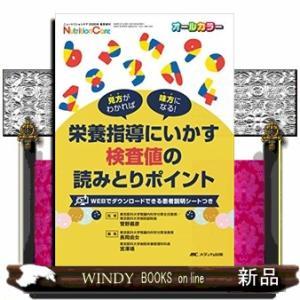 栄養指導にいかす検査値の読みとりポイント 見方がわかれば味方|windybooks