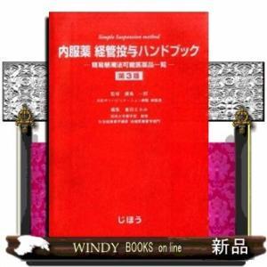 内服薬経管投与ハンドブック  簡易懸濁法可能医薬品一覧  O|windybooks