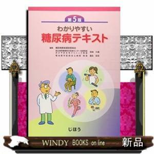 わかりやすい糖尿病テキスト  第5版宮崎 久義 / 出版社-じほう|windybooks