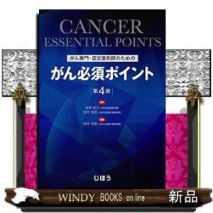 がん専門・認定薬剤師のためのがん必須ポイント