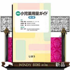 実践小児薬用量ガイド|windybooks