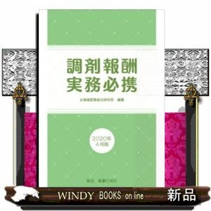 調剤報酬実務必携|windybooks