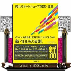 売れるネットショップ開業・運営|windybooks