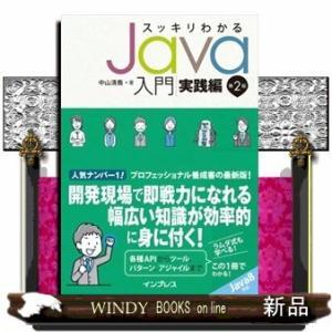 スッキリわかるJava入門  実践編 / 出版社-インプレス