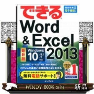 できるWord&Excel  2013 Windows 10/8.1/7対応田中亘 / 出版社-インプレス windybooks
