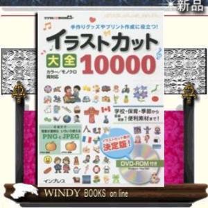 イラストカット大全10000  手作りグッズやプリント作成に役立つ! (デジタル素材BOOK) / ...