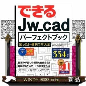 できるJw_cadパーフェクトブック困った!&便利ワザ大全  Jw_cad Version8.00d...