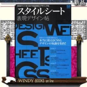 インプレスムック  スタイルシート表現デザイン帖  WEBサイトをCSSで自由自在にデザインする