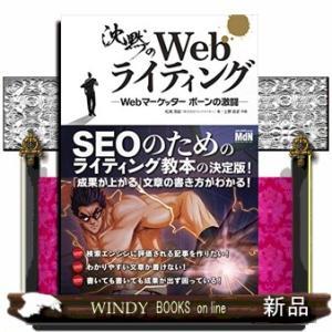 沈黙のWebライティング  Webマーケッターボーンの激闘|windybooks