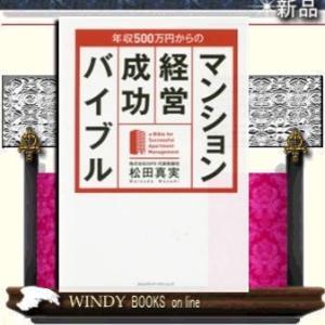 年収500万円からのマンション経営成功バイブル    / 9784844374565 / 出版社-ク...