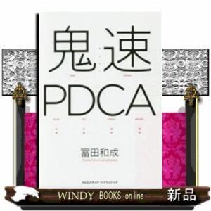 鬼速PDCA / 出版社-クロスメディア・パブリッシング