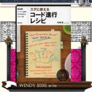 出版社  リット−ミュ−ジック   ジャンル  デザイン   著者  斉藤修