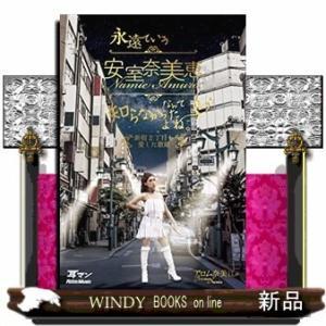 永遠ていう安室奈美恵なんて知らなかったよね。|windybooks