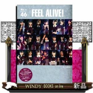 欅坂46  FEEL ALIVE!アイドル研究会|windybooks