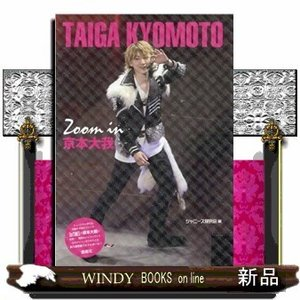 Zoom  in京本大我|windybooks