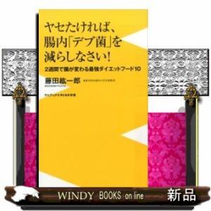 ヤセたければ、腸内「デブ菌」を減らしなさい!  2週間で腸が変わる最強ダイエットフード10  windybooks