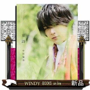 中村倫也 最初の本 『 童詩 』|windybooks