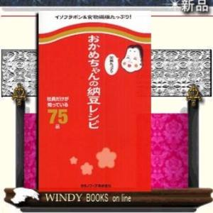 出版社  ワニブックス   ジャンル  料理   作者 タカノフーズ株式会社