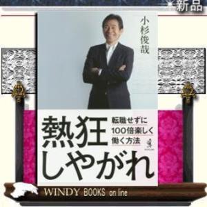 熱狂しやがれ    / 9784847094163 / 出版社-ワニブックス