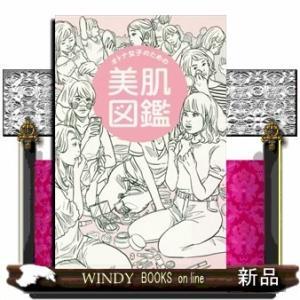 オトナ女子のための美肌図鑑  (美人開花シリーズ)かずのすけ|windybooks