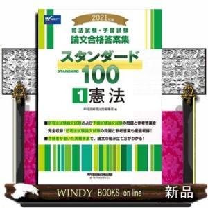 司法試験・予備試験論文合格答案集スタンダード100|windybooks