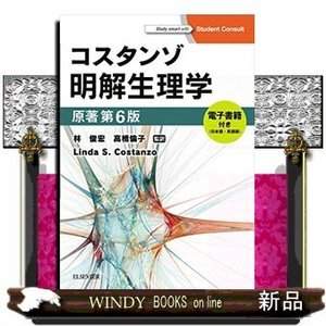 コスタンゾ明解生理学  電子書籍〈日本語・英語版〉付|windybooks