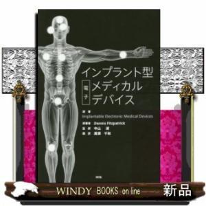 インプラント型電子メディカルデバイス|windybooks