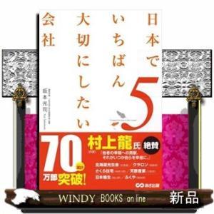 日本でいちばん大切にしたい会社    5 / 出版社-あさ出版