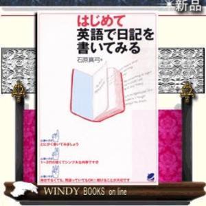 はじめて英語で日記を書いてみる / 出版社-ベレ出版
