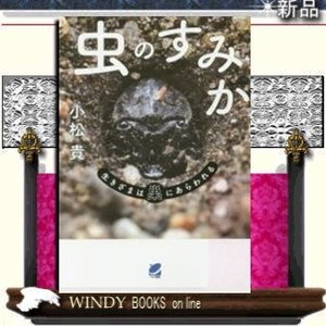 虫のすみか 生きざまは巣にあらわれる         /  出版社  ベレ出版   著者  小松貴
