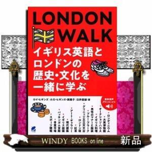 LONDON WALK イギリス英語とロンドンの歴史・文化を一緒に学ぶ[音声DL付]ロイ ヒギンズ /|windybooks