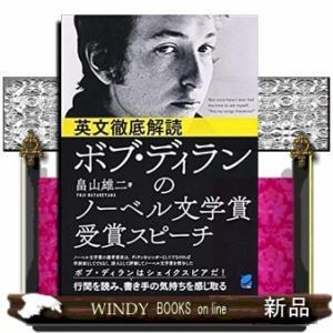 出版社  ベレ出版   著者  畠山雄二   内容: どうしてボブ・ディランがノーベル文学賞をとった...
