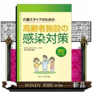 介護スタッフのための高齢者施設の感染対策 介護現場での感染対|windybooks