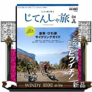 ニッポンのじてんしゃ旅  とびだせ、ビワイチ!滋賀・びわ湖サイクリングガイド (ヤエスメディアムック...