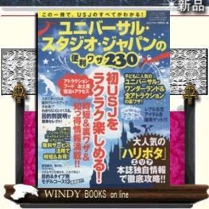 ユニバーサル・スタジオ・ジャパンのお得ワザ230...