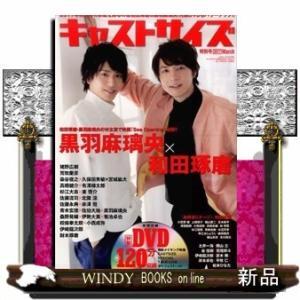 キャストサイズ(特別号(2017 March) 黒羽麻璃央/...